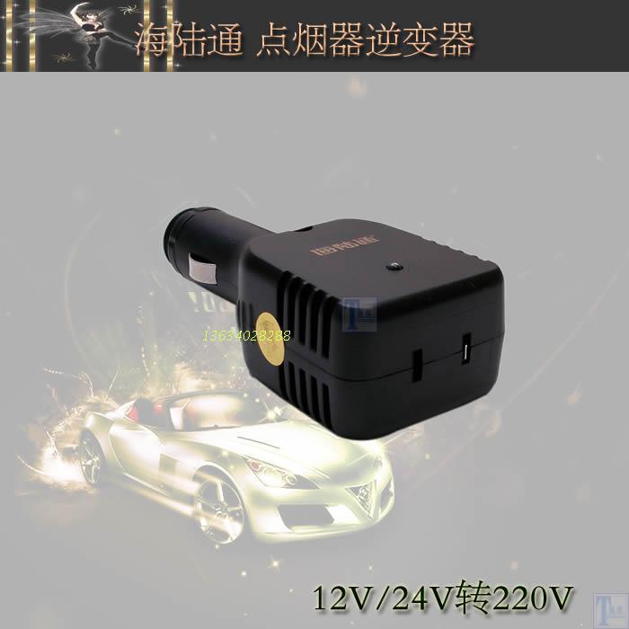 海陆通 正品车载手机/笔记本电源转换器 汽车专用12v/24v逆变220v