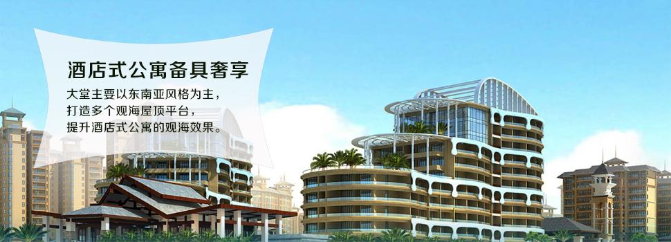 椰风海岸酒店式公寓