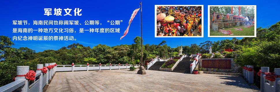 海南白石岭旅游景区