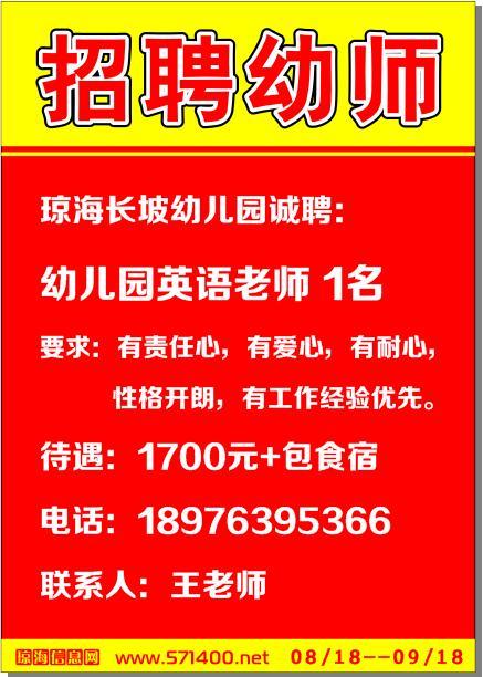 幼儿园英语老师-琼海市长坡幼儿园-琼海招聘网