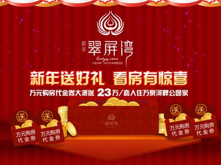 顺泽·翠屏湾新年送好礼 微信刮刮乐活动点亮营销中心