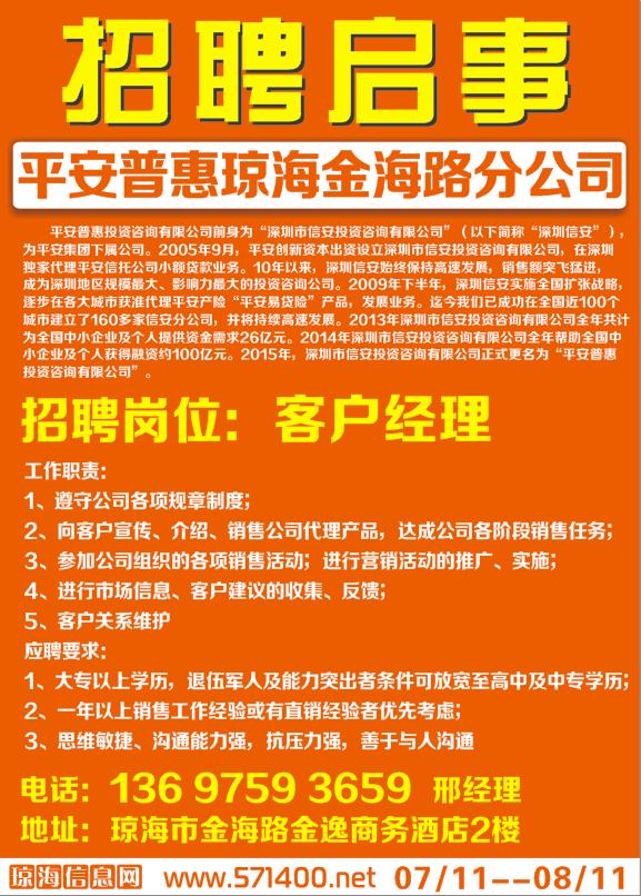 平安普惠琼海金海路分公司招聘客户经理