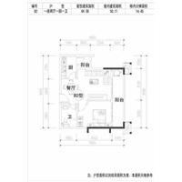 1室2厅1卫  50.11平米