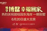 碧桂园东海岸一期别墅6月20日盛大交房,实拍美景!