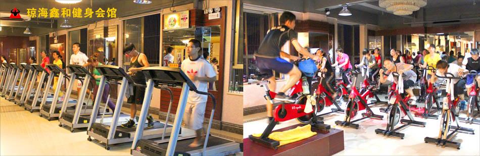 跑步机、动感单车